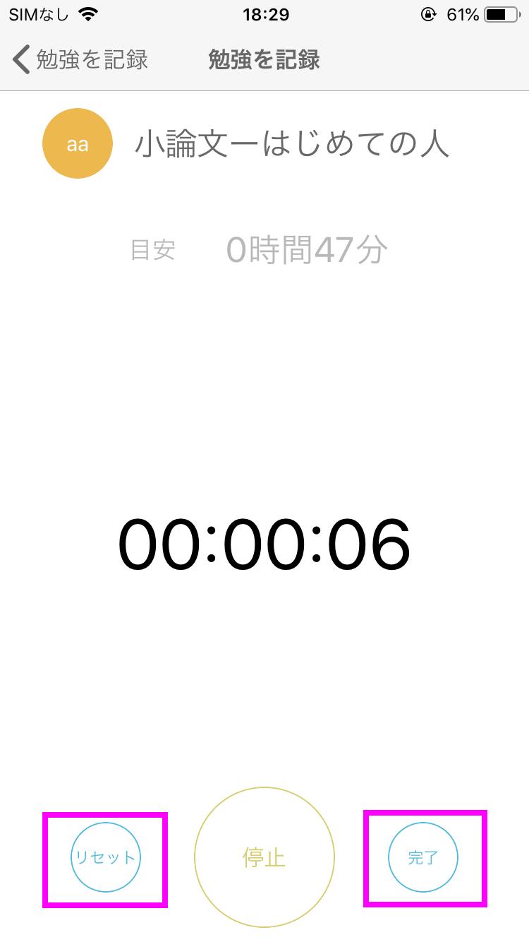 開始と終了(2)