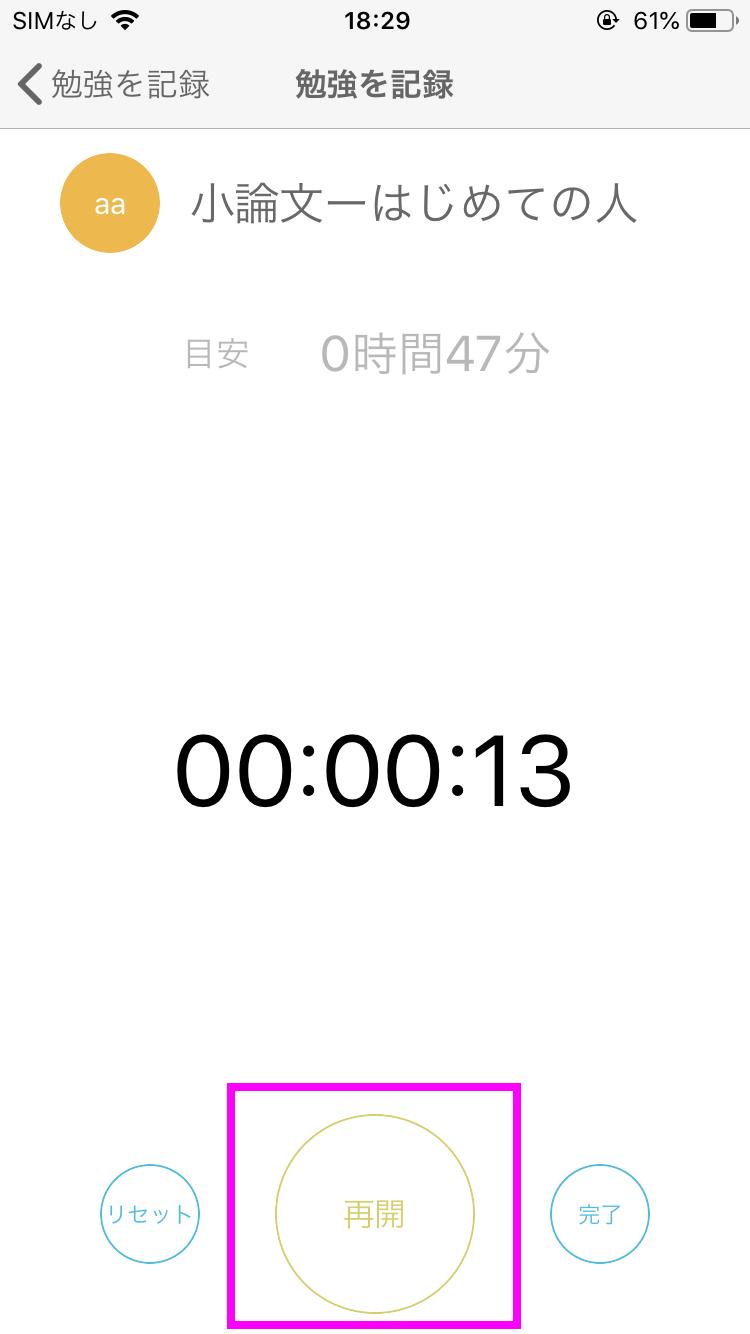 勉強の記録の確認(2)
