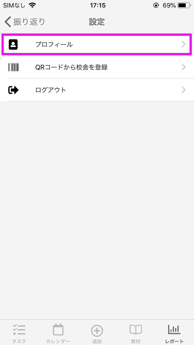 ユーザ情報の編集画面