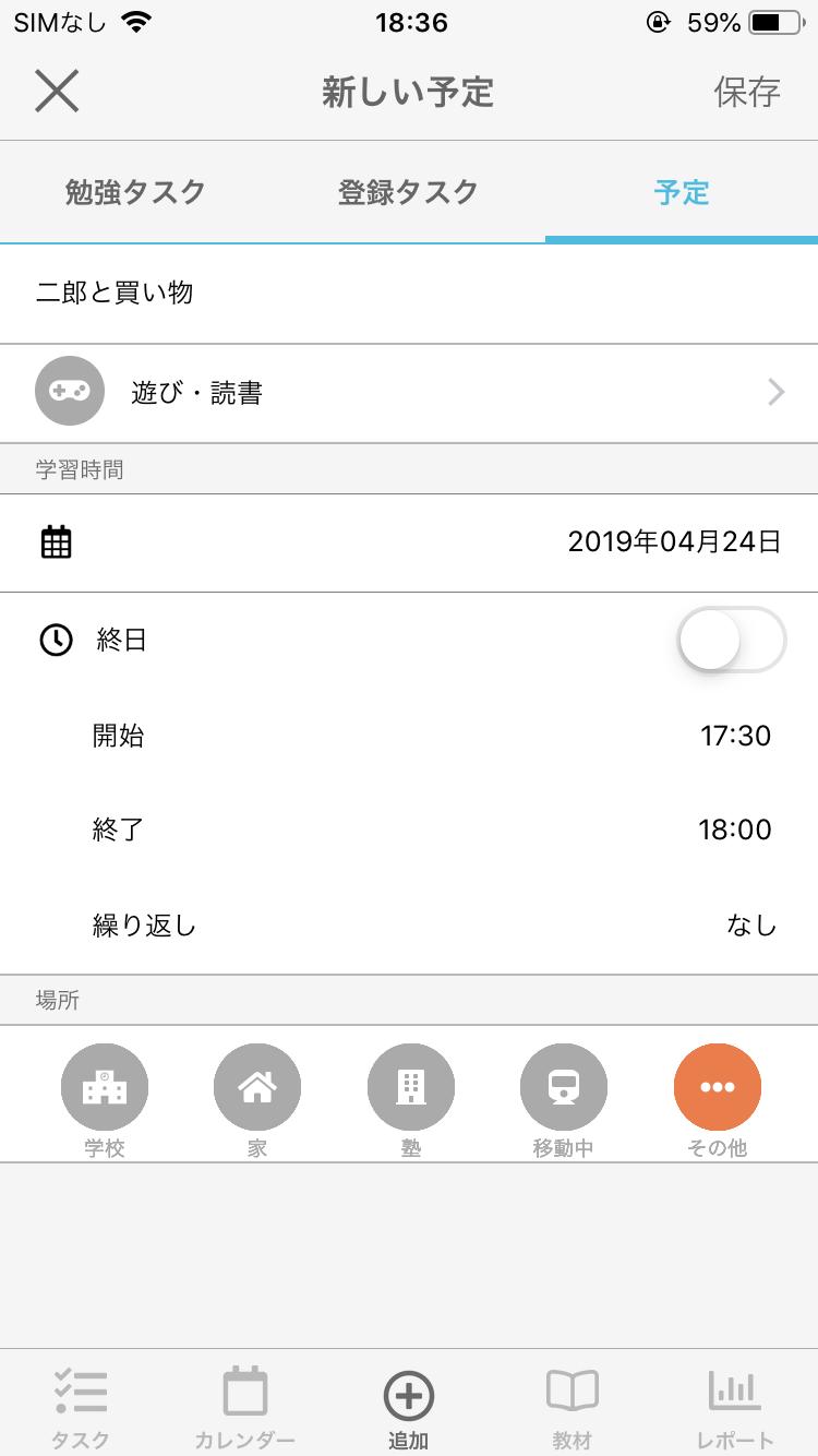 予定の追加(2)