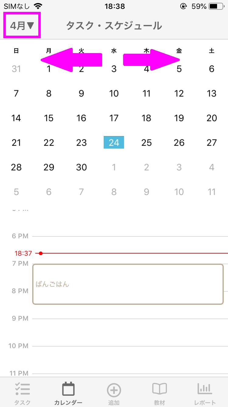 日表示、カレンダー表示の切り替え